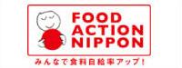 FOOD ACTION NIPPON
