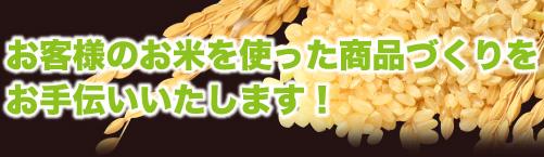 お客様のお米を使った商品づくりをお手伝いいたします!